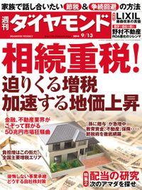 週刊ダイヤモンド 14年9月13日号