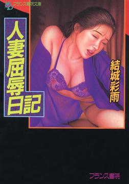 人妻屈辱日記-電子書籍