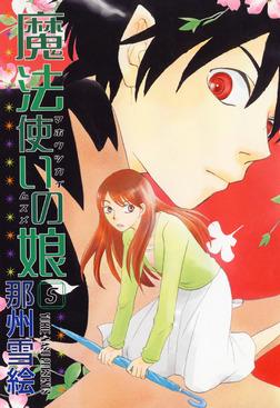 魔法使いの娘(5)-電子書籍