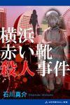 横浜赤い靴殺人事件