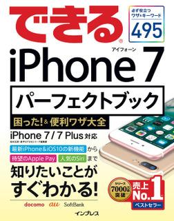 できるiPhone 7 パーフェクトブック 困った!&便利ワザ大全 iPhone 7/7 Plus対応-電子書籍