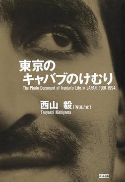 東京のキャバブのけむり-電子書籍
