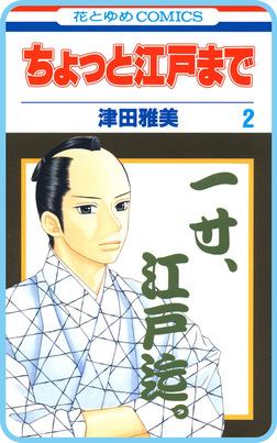 【プチララ】ちょっと江戸まで story10-電子書籍