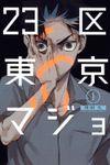【期間限定 試し読み増量版】23区東京マジョ(1)