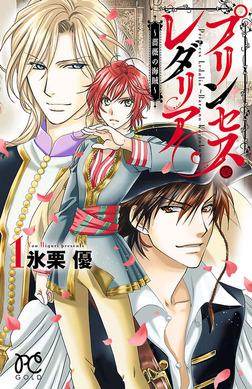 プリンセス・レダリア~薔薇の海賊~ 1-電子書籍
