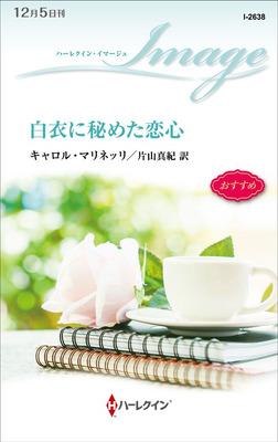 白衣に秘めた恋心-電子書籍