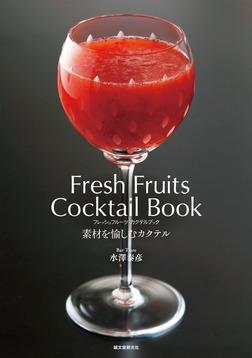 フレッシュフルーツ カクテルブック-電子書籍