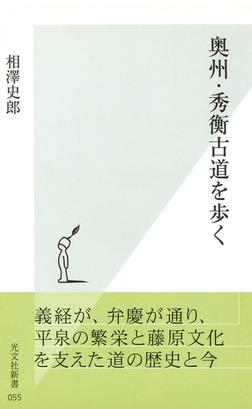 奥州・秀衡古道を歩く-電子書籍