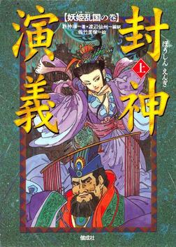 封神演義(上)妖姫乱国の巻-電子書籍