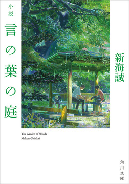 小説 言の葉の庭-電子書籍