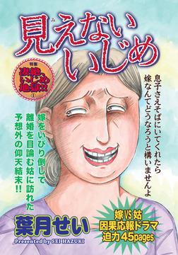 ガチンコ!!嫁姑大戦争~見えないいじめ~-電子書籍