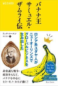 バナナ王サミュエル・ザムライ伝 ロシア系ユダヤ人がニューオーリンズでグローバルビジネスを生み出した