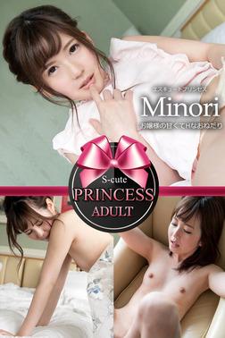 【S-cute】プリンセス Minori お嬢様の甘くてHなおねだり ADULT-電子書籍