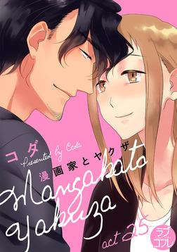 【ラブコフレ】漫画家とヤクザ act.25-電子書籍
