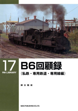 B6回顧録(私鉄・専用鉄道・専用線編)-電子書籍