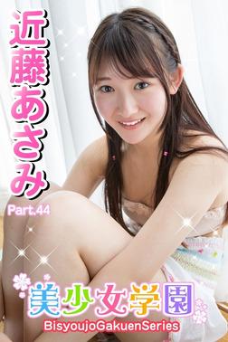 美少女学園 近藤あさみ Part.44-電子書籍