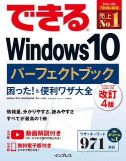 できるWindows 10 パーフェクトブック 困った! &便利ワザ大全 改訂4版-電子書籍