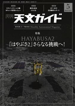 天文ガイド2019年5月号-電子書籍
