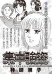 本当に怖いご近所SP(スペシャル) vol.3