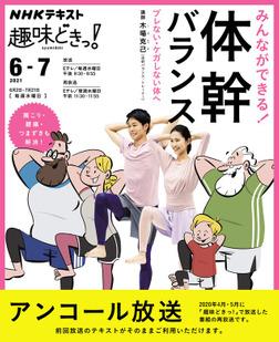 NHK 趣味どきっ!(水曜) みんなができる! 体幹バランス ブレない・ケガしない体へ2021年6月~7月-電子書籍