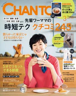 CHANTO 2018年 03月号-電子書籍