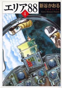 エリア88 4-電子書籍