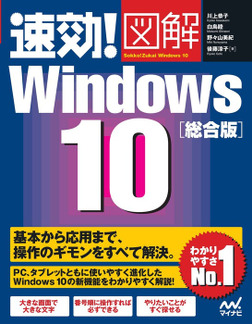 速効!図解Windows 10総合版-電子書籍