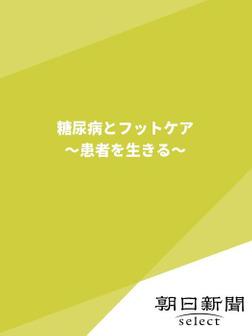 糖尿病とフットケア ~患者を生きる~-電子書籍