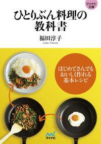 マイナビ文庫 ひとりぶん料理の教科書 はじめてさんでもおいしく作れる基本レシピ
