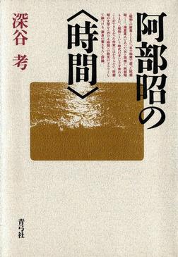 阿部昭の〈時間〉-電子書籍