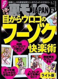 目からウロコのフーゾク快楽術★ついに大阪・日本橋に現れたJC売春ルームの狂気★裏モノJAPAN【ライト版】