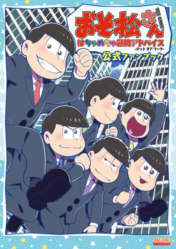 おそ松さん THE GAME はちゃめちゃ就職アドバイス -デッド オア ワーク- 公式ファンブック-電子書籍