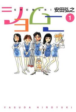 ショムニ 1-電子書籍