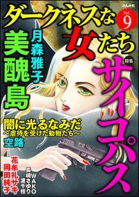 ダークネスな女たちサイコパス Vol.9