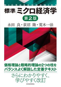 標準 ミクロ経済学(第2版)-電子書籍