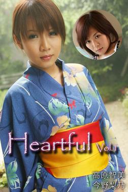 Heartful Vol.1 / 高原智美 今野梨乃-電子書籍