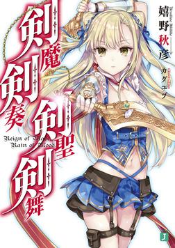 剣魔剣奏剣聖剣舞【電子特典付き】-電子書籍