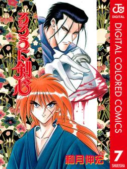 るろうに剣心―明治剣客浪漫譚― カラー版 7-電子書籍