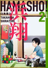 浜翔 HAMASHO! 分冊版2
