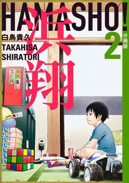 浜翔 HAMASHO! 分冊版2-電子書籍