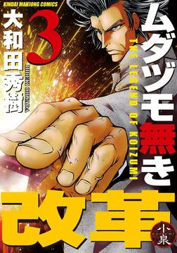ムダヅモ無き改革 3巻-電子書籍