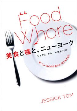 美食と嘘と、ニューヨーク おいしいもののためなら、何でもするわ-電子書籍