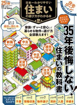 100%ムックシリーズ 日本一わかりやすい 住まいの選び方がわかる本-電子書籍