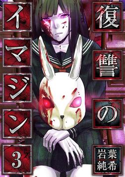 復讐のイマジン【フルカラー】3-電子書籍