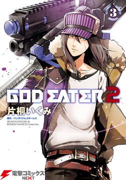 GOD EATER 2(3)-電子書籍