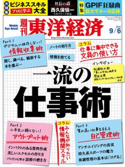 週刊東洋経済 2014年9月6日号-電子書籍