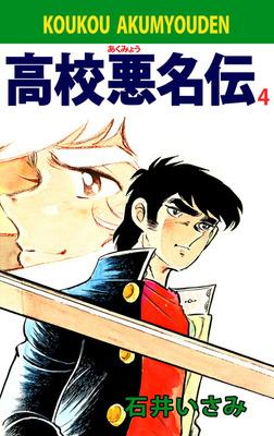 高校悪名伝 4巻-電子書籍