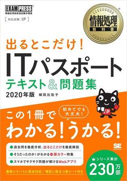 情報処理教科書 出るとこだけ!ITパスポート テキスト&問題集 2020年版-電子書籍