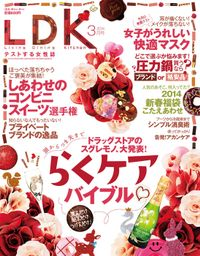 LDK (エル・ディー・ケー) 2014年 3月号