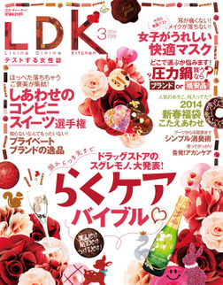 LDK (エル・ディー・ケー) 2014年 3月号-電子書籍